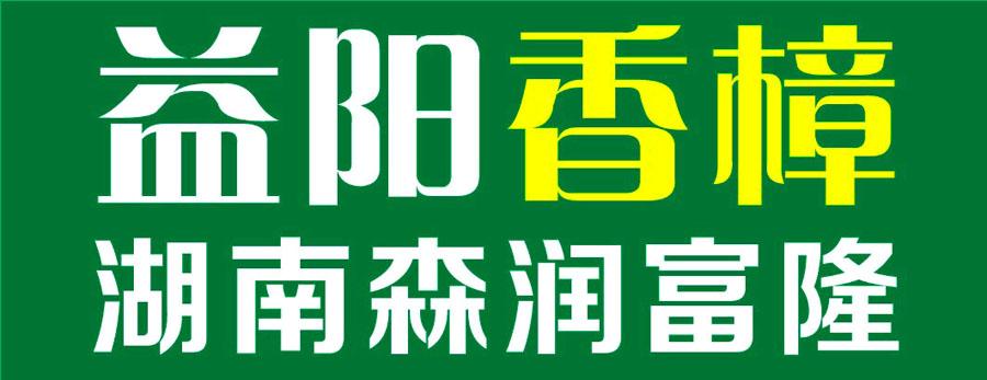 湖南森润富隆林业发展有限公司